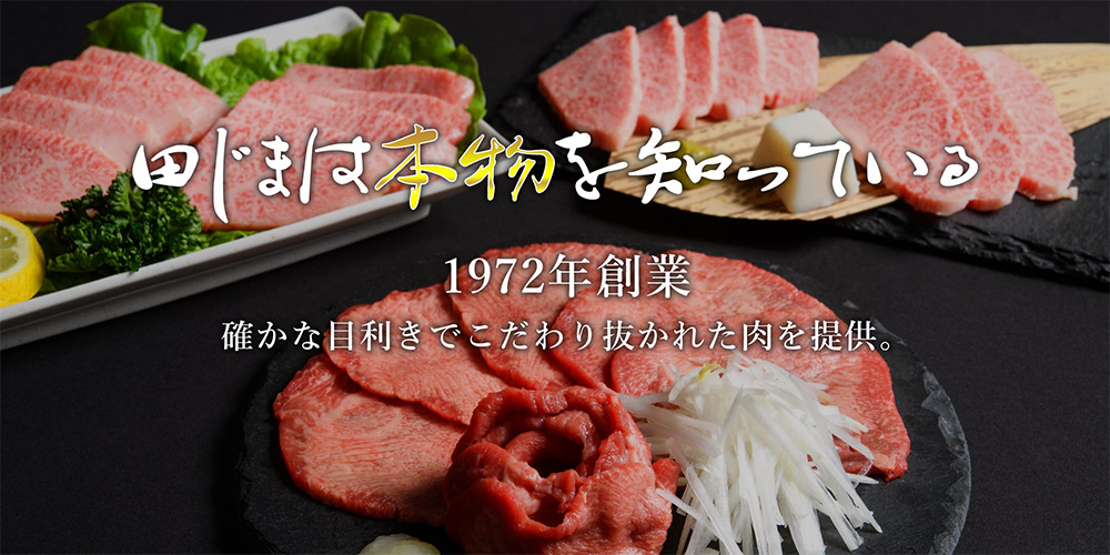 確かな目利きでこだわり抜かれた肉を提供。